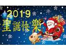上海天然金刚石工具厂祝大家圣诞快乐