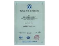 通过ISO9001:2000认证管理体系