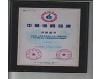被评为中华优质品牌