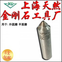 B50C108天然金刚石金刚笔砂轮刀砂轮修整器钻石修刀金属笔洗石笔