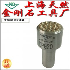 DPG11多点天然金刚石笔平面磨床直线砂轮修整形刀金属笔洗石笔