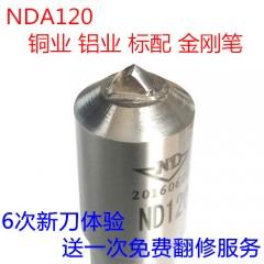 高品质天然金刚石砂轮刀-NDA120金刚笔
