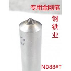 高品质天然金刚石砂轮刀-ND88#T金刚笔