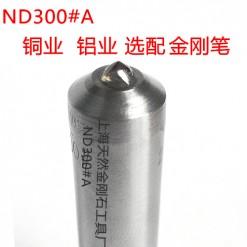 高品质天然金刚石砂轮刀-ND300#A金刚笔