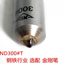 高品质天然金刚石砂轮刀-ND300#T金刚笔