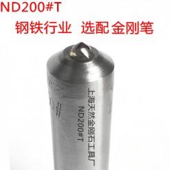 高品质天然金刚石砂轮刀-ND200#T金刚笔