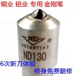 高品质天然金刚石砂轮刀-NDA130金刚笔