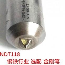 高品质天然金刚石砂轮刀-NDT118金刚笔