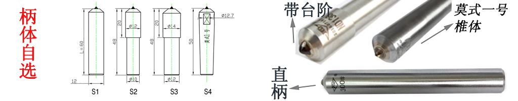 ————铜业/铝业用金刚笔