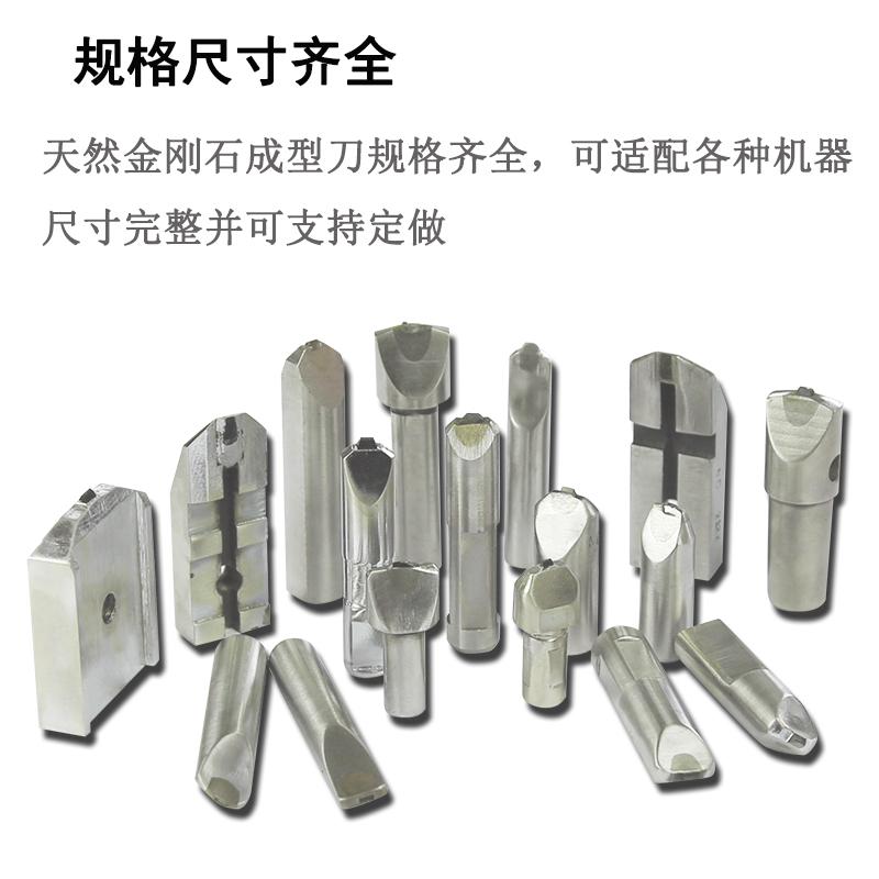 B2160上海厂家直销天然金刚石成型刀砂轮数控磨床修整刀具成型刀